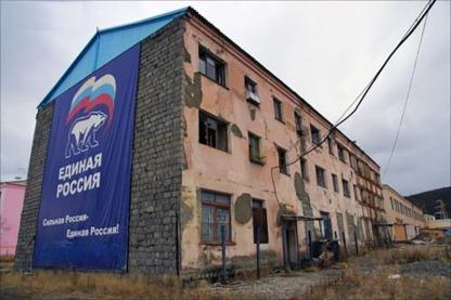 Общежитие для депутатов Госдумы России